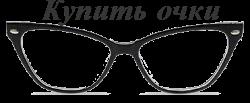 """Интернет-магазин оптики """"Купить очки"""""""
